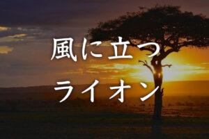 風に立つライオン タイトル画像