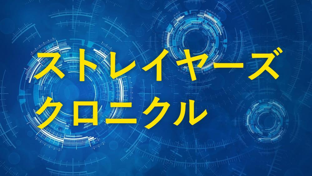 ストレイヤーズ・クロニクル タイトル画像