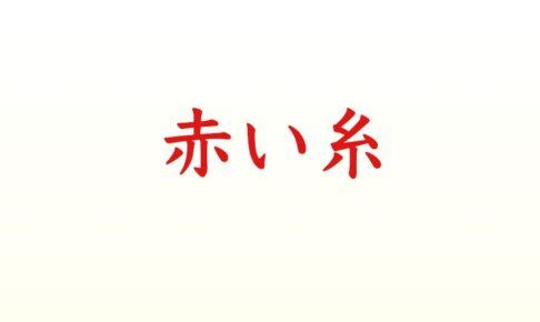 赤い糸 タイトル画像