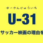 U-31のタイトル画像