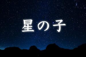星の子 タイトル画像