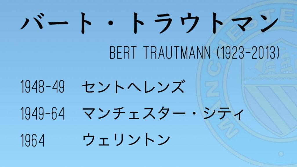 トラウトマンのキャリア