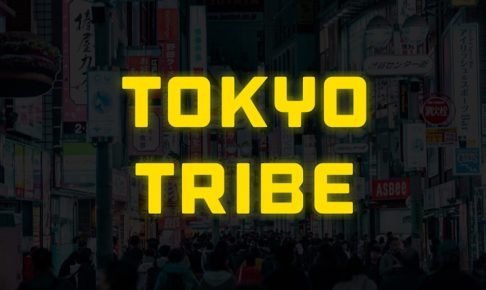 TOKYO TRIBE タイトル画像