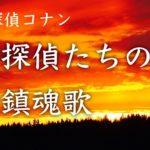 探偵たちのレクイエム タイトル画像