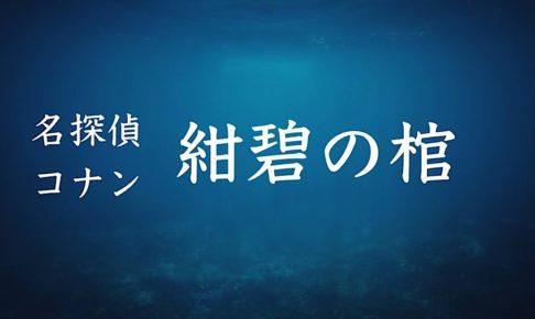 紺碧のロジャー タイトル画像