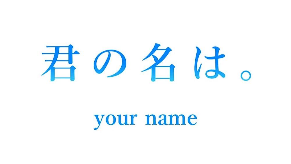 君の名は。 タイトル画像