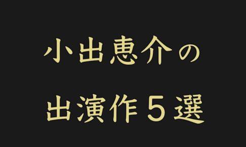 小出恵介さんの出演映画 タイトル画像