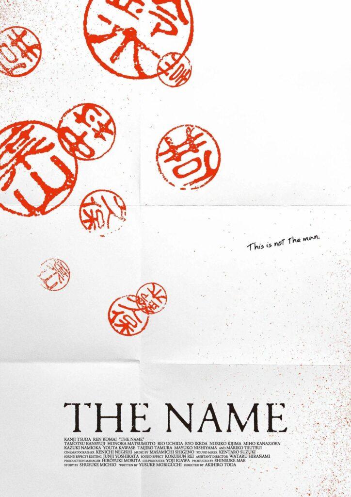 英語タイトル「THE NAME」のジャケット画像